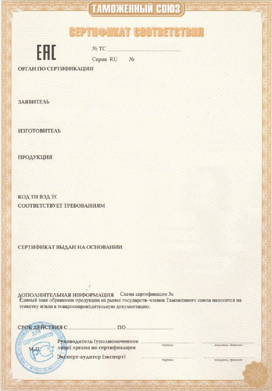 бланк сертификата png